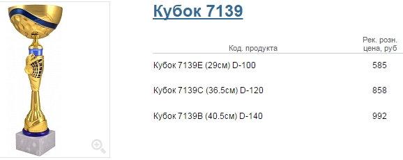 Кубок 7139