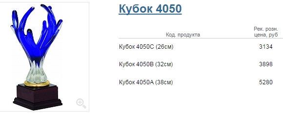 Кубок 4050