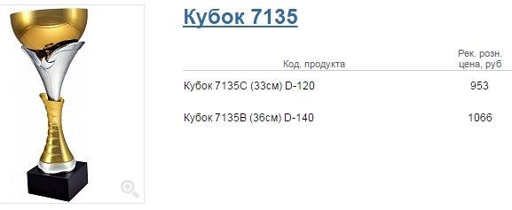 Кубок 7135