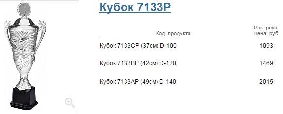 Кубок 7133Р