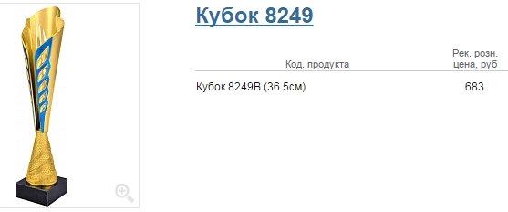 Кубок 8249