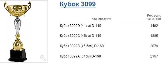 Кубок 3099