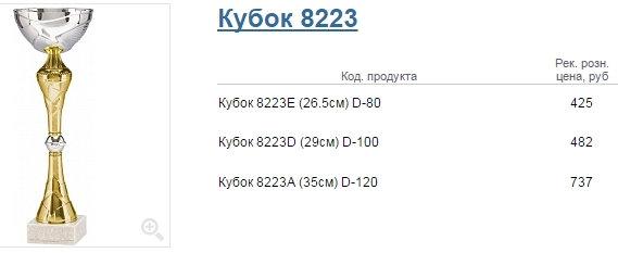 Кубок 8223