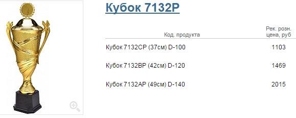 Кубок 7132Р