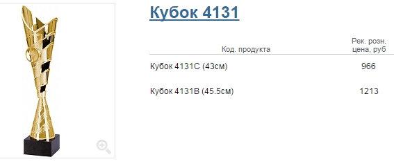 Кубок 4131