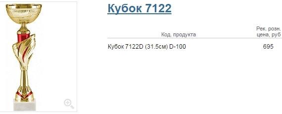 Кубок 7122
