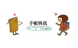 2013 新光三越-手帳分享