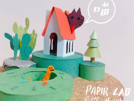 "PAPIR LAB | ""歡樂有趣的奇幻小房紙""~迷你地景工作坊"