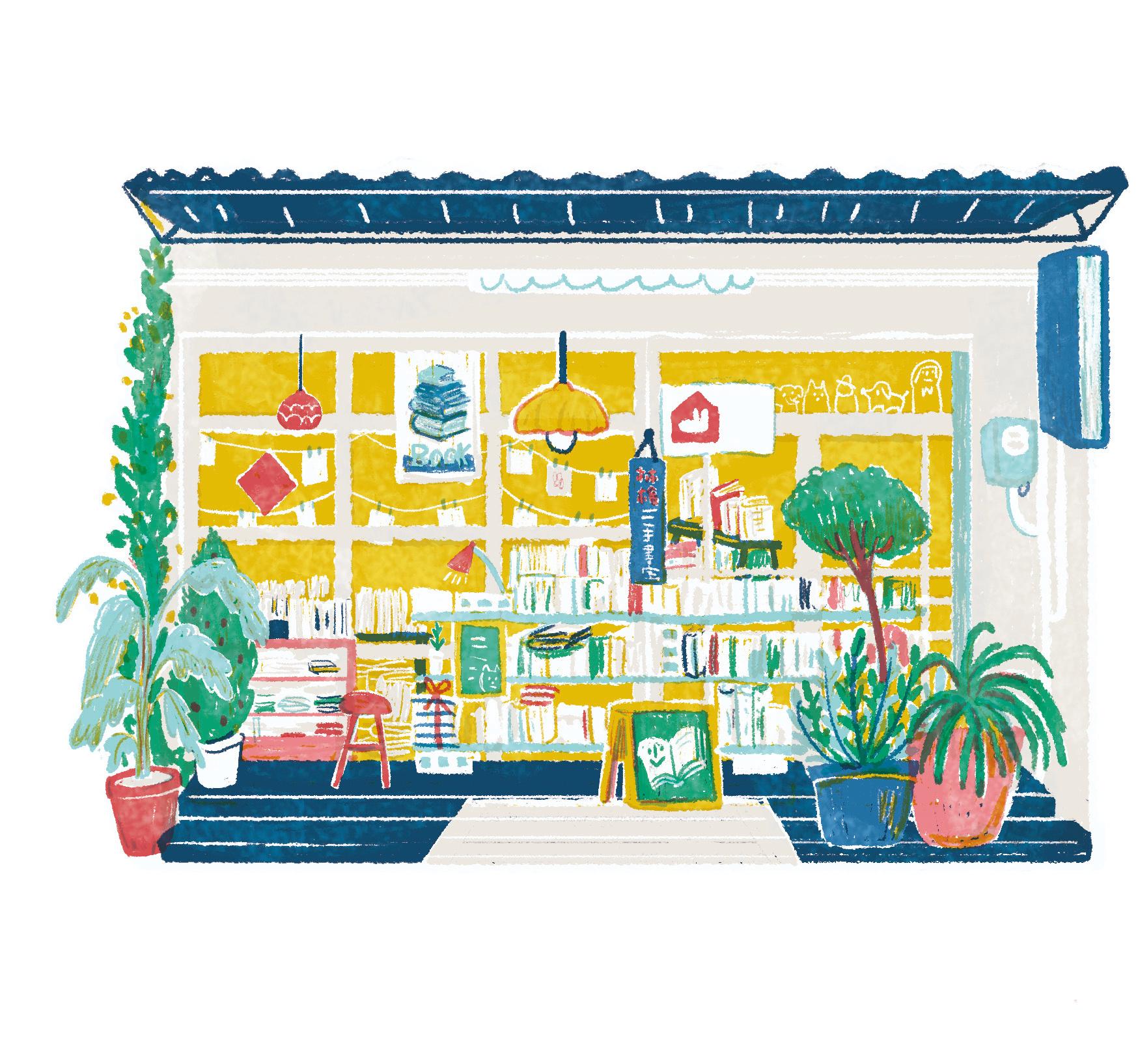 05林檎二手書店