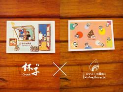 2012 杯子聯名明信片