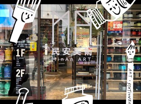 民安美術文具 | 在台南也可以大逛美術文具店了!