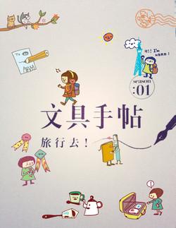 2013文具手帖01 野人文化