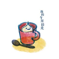 我的午茶時光