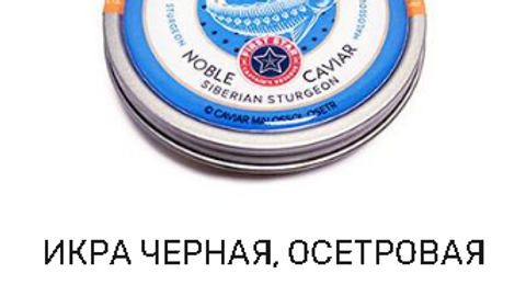 Nobile Caviar SIBERIAN STURGEON 50гр
