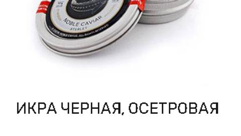 Noble Caviar STERLET 200 гр