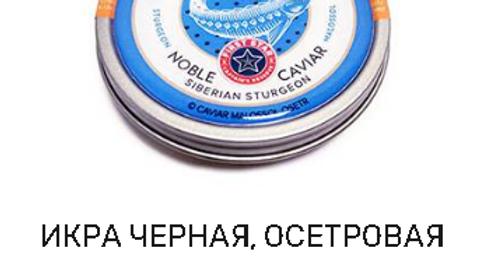 Nobile Caviar SIBERIAN STURGEON100 гр