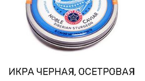 Noble Caviar STERLET 30гр