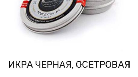 Nobile Caviar STERLET 100 гр