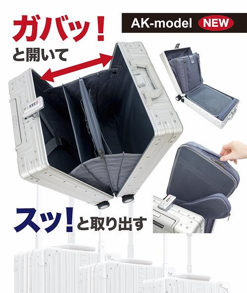 縦開き 機内持込可 アルミキャリーケース (AKmodel)
