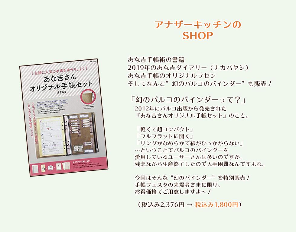 アナザーキッチンのSHOP.png