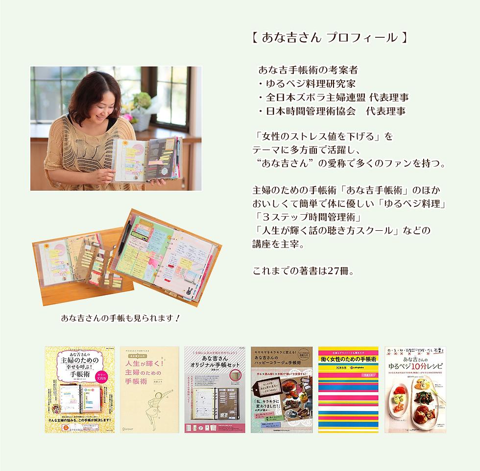 手帳フェスタプロフィール.png