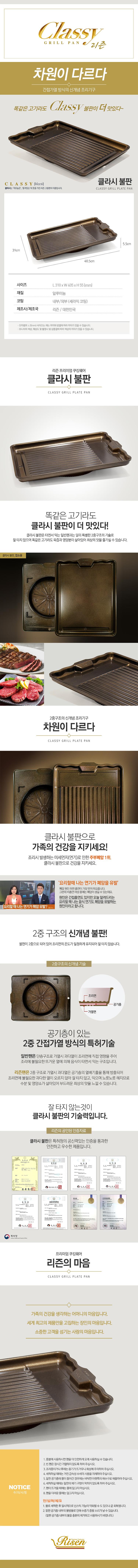 클라시불판_상세페이지_물결형_평명형겸용.jpg