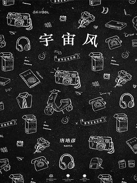 长片 宇宙风.jpg