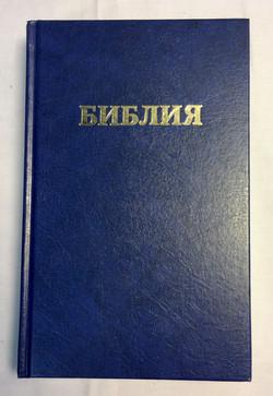 Blue Bible in Russian