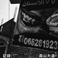 Daido Moriyama - Record 30