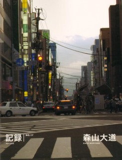 Daido Moriyama - Record 17