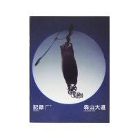 Daido Moriyama - Record 16