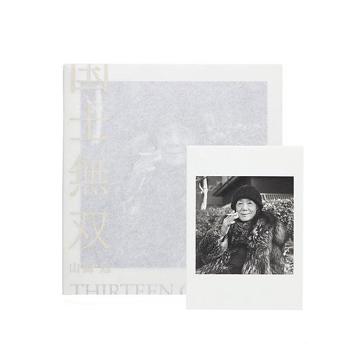 Tsutomu Yamagata - Thirteen Orphans - Special Edition - with print