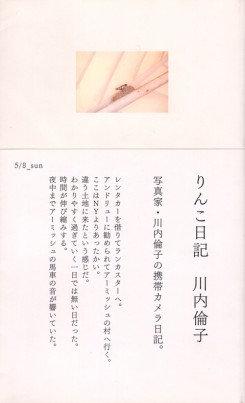 Rinko Kawauchi - Diary 1