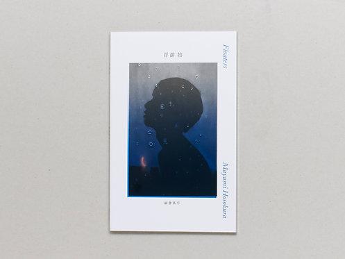 Mayumi Hosokura - Floaters