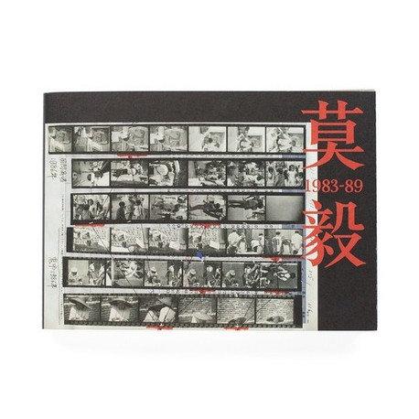 Mo Yi - 1983 - 1989