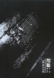 Daido Moriyama - Record 1-5 complete reprinted edition