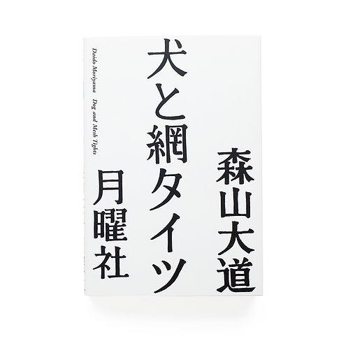 Daido Moriyama - Dog and Mesh Tights (Japanese version)
