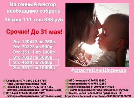 Помогите спасти дочь!