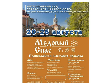 Благотворительная ярмарка с 20 по 26 августа 2020 г.