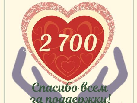 В нашей группе в ВКонтакте уже более 2700 помощников