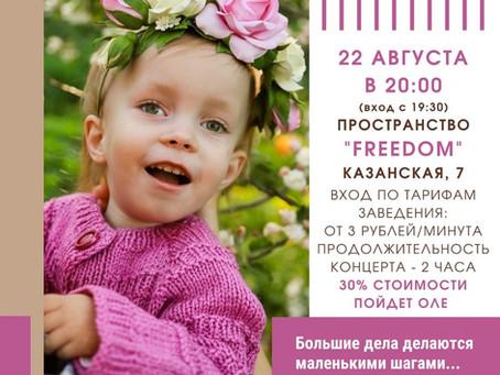 Благотворительные концерты 15 и 22 августа 2020 г.