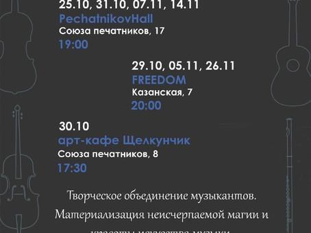 Благотворительные концерты в поддержку Оли Шкринда