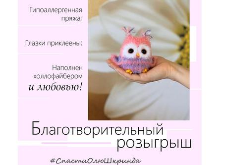 """Благотворительная Лотерея """"Совенок"""" (мягкая игрушка) - Завершена"""