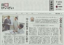 News Scan August 2019.jpg