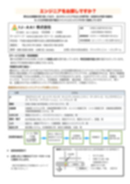 DM チラシ 京都商工会議所 .jpg