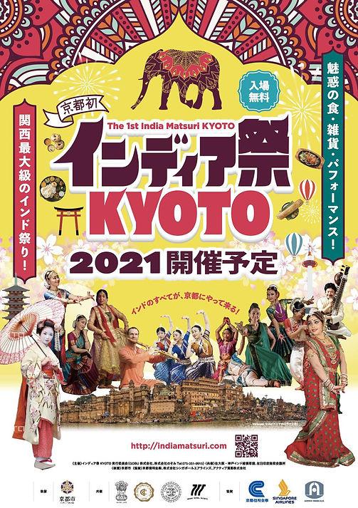 India Matsuri Kyoto 2021.jpeg