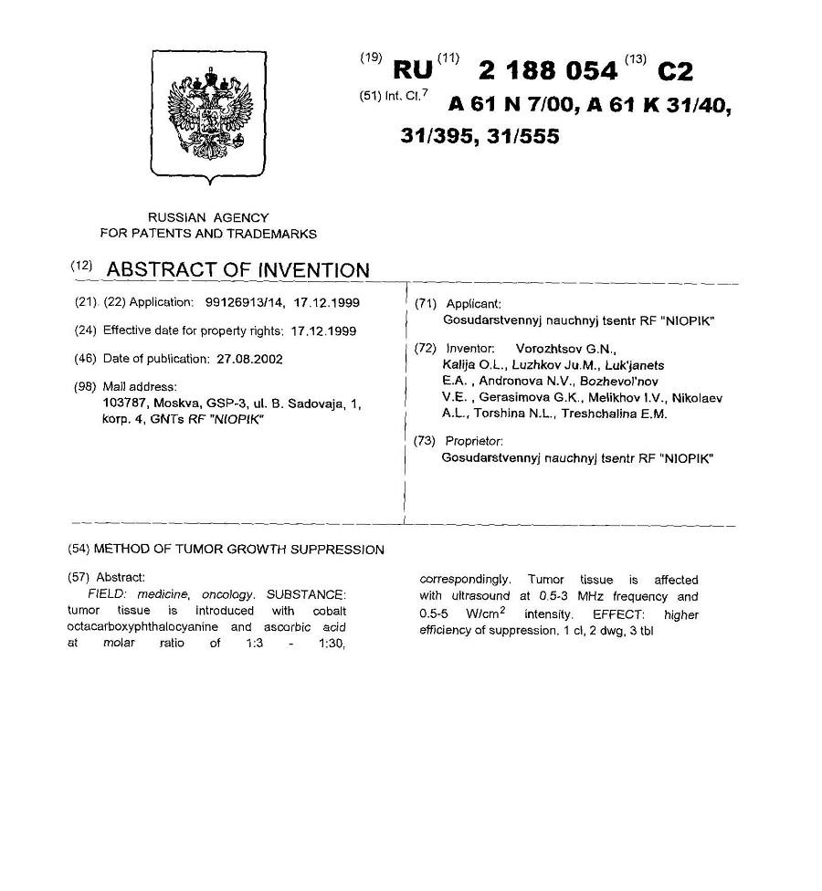 Патент Розанова_Торшина