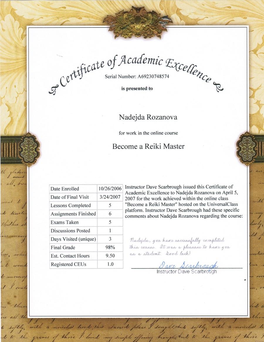 Надежда Розанова сертификат4
