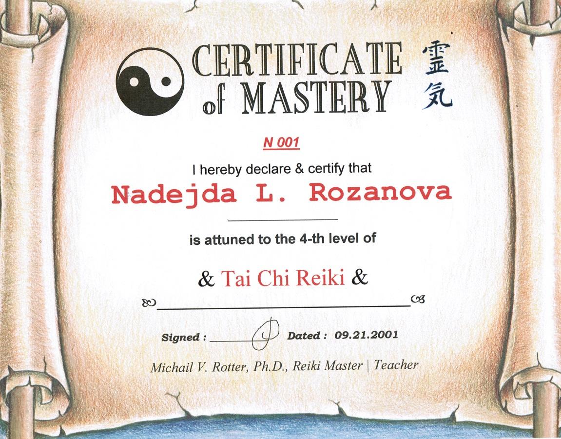 Надежда Розанова сертификат16