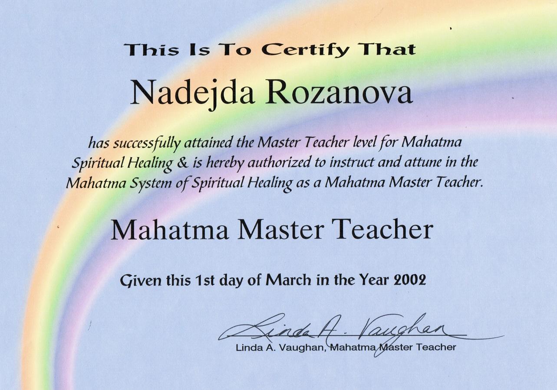 Надежда Розанова сертификат10